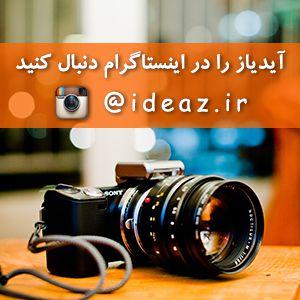 صفحه اینستاگرام آیدیاز