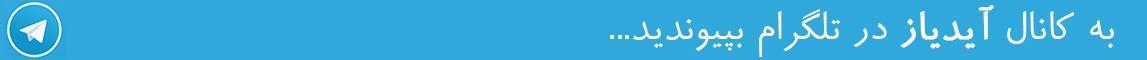 کانال آیدیاز در نلگرام