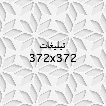 ۳۷۲x372