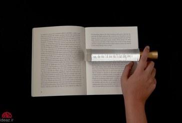 کتاب ریزخوان