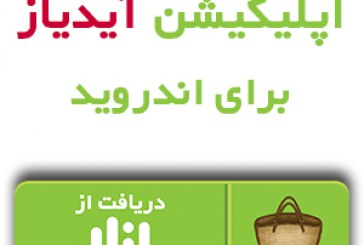 انتشار اپلیکیشن اندروید آیدیاز در کافه بازار